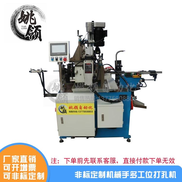 非标定制机械手多工位打孔机