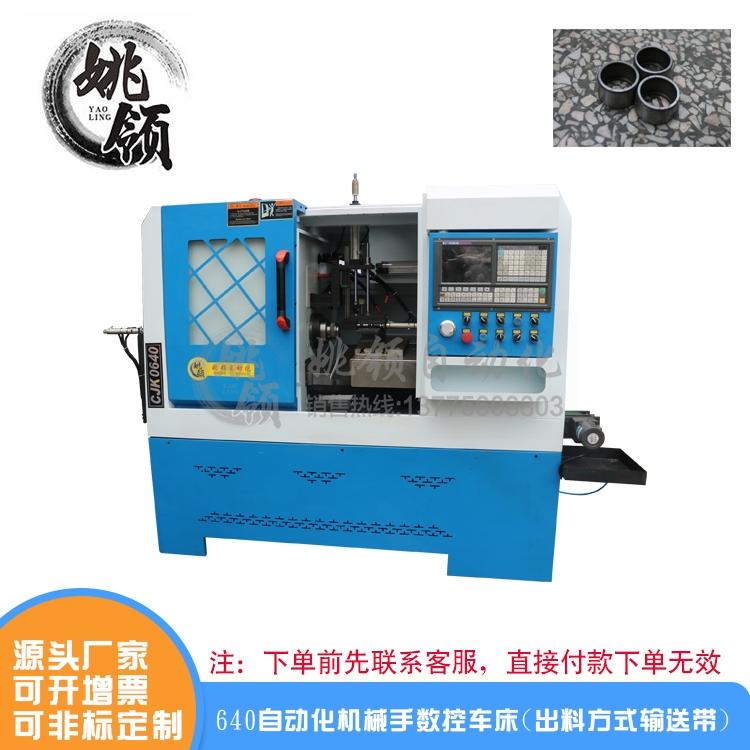 640自动化化机械手数控车床(出料方式输送带)