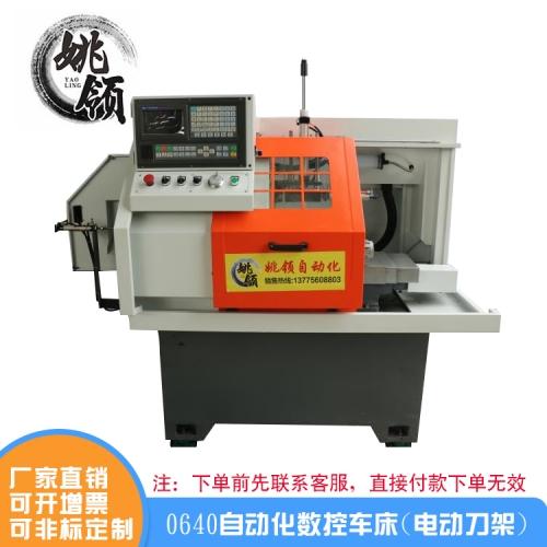 0640自动化数控车床(电动刀架)